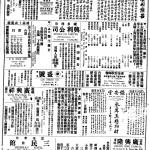 Chinese Times (大漢公報)