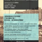 Aug 20th – Identifying Intangible Heritage Values of Vancouver's Chinatown Open House